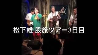 ●松下雄 バンコク股旅ツアー3日目〜ライブ2日目〜