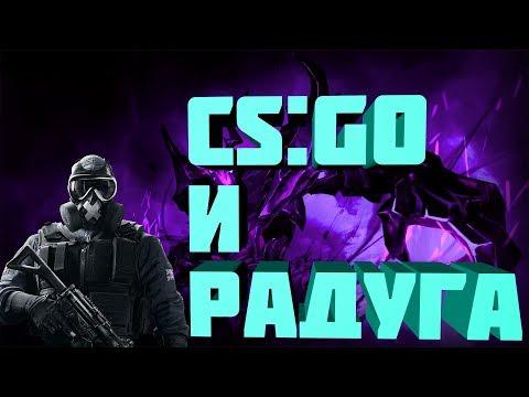 CS:GO И R6 I ФРАГМУВИК