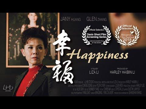 美国洛杉矶华语电影短片《幸福》Happiness