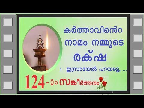 Psalms Malayalam Message