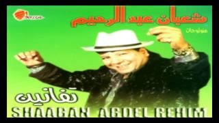 تحميل اغاني Shaban Abd El Rehem - Mayhemenish / شعبان عبد الرحيم - مايهمينيش MP3