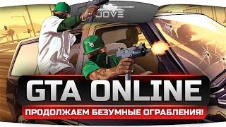 Стрим по GTA Online. Убегаем из тюрьмы вместе с Amway921, Angelos и Nikitos.