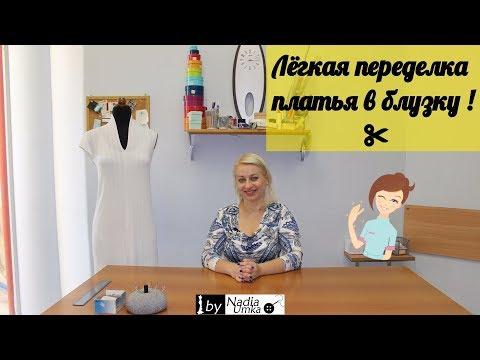 Лёгкая переделка трикотажного платья в блузку с ассиметричным низом ! by Nadia Umka !