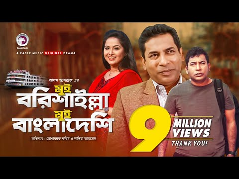 Download mui barishailla mui bangladeshi eid natok 2019 mosharraf hd file 3gp hd mp4 download videos