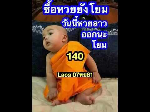 เช็ค สลากกินแบ่ง รัฐบาล 1 พฤศจิกายน 2559