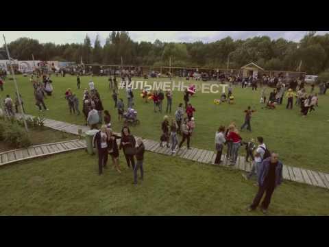 Официальное видео первого кулинарного фестиваля «ИльменьFOODfest»