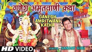 SANJAY GIRI I Ganesh Amritwani I New Latest Full HD Video Song
