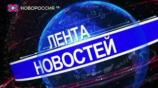 Лента Новостей 5 августа 2018 года