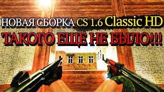 НОВАЯ СБОРКА CS 1.6 Classic HD [ТАКОГО ЕЩЕ НЕ БЫЛО!]