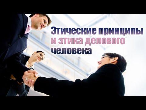 Деловой этикет. Лекция 1. Специфика этики деловых отношений
