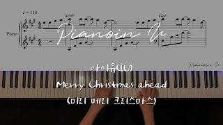 아이유_미리 메리 크리스마스