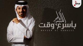 تحميل و مشاهدة ناصر الكبيسي - بأسرع وقت ( حصرياً ) 2020 MP3