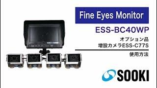 バックカメラ Fine Eyes Monitor ESS-BC40WP