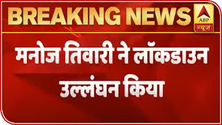 Manoj Tiwari Breaks Lockdown Rules, Violates Social Distancing   ABP News