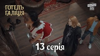 Готель Галіція / Отель Галиция, 13 серия | молодежная комедия 2017