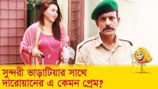 সুন্দরী ভাড়াটিয়ার সাথে দারোয়ানের এ কেমন প্রেম? প্রাণ খুলে হাসতে দেখুন - Boishakhi TV Comedy