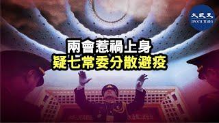 【焦點速遞】(字幕)北京疫情再次爆發後,中共政治局七常委幾乎很少公開露面。有分析認為,5月舉行的中共全國兩會,讓所有與會官員惹禍上身,導致最高層的七常委被迫分散逃命| #香港大紀元新唐人聯合新聞頻道