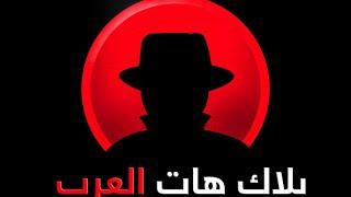 Arab Black Hat on the web
