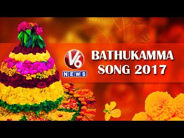 V6 Bathukamma Video Song 2017 | V6 Special Telangana Bathukamma Songs