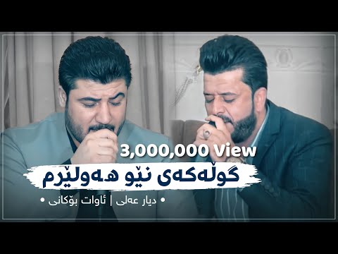 Awat Bokani & Dyar Ali (Gullakay New Hawlerm) Danishtni Siraj Xaylani - Track 1