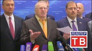 Жириновский о Навальном и поправках в законе о СМИ-иноагентах