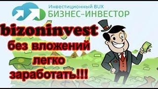 bizoninvest - зарабатываем без вложений!!! (3-й год безупречной работы)