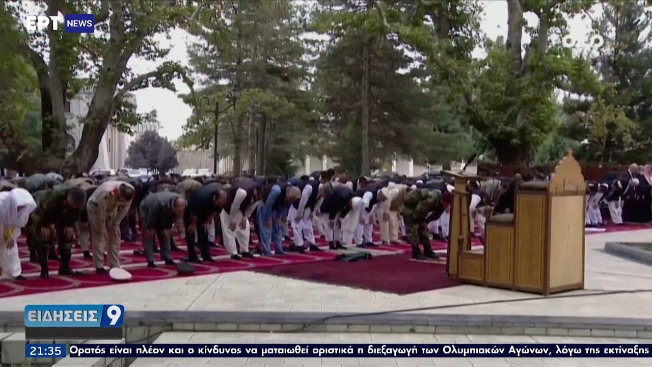 Οι Ταλιμπάν εκτόξευσαν ρουκέτες στο προεδρικό μέγαρο την ώρα της προσευχής ΕΡΤ 20/7/2021