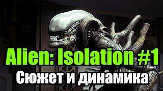 """Alien: Isolation #1. Сюжет и движуха. Лучшая игра по """"Чужому""""!"""