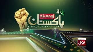 Zindabad Pakistan | Pakistan Zindabad | Independence Day Song|14 August 2020 | Independence Day 2020