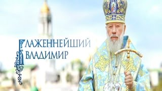 Блаженнейший Владимир - Документальные проекты - Интер