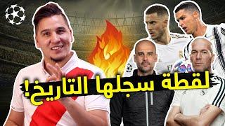 خطأ رونالدو القاتل وخيانة هازارد ! 😨   محمد عدنان