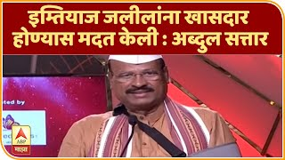 Majha Maharashtra Majha Vision | Imtiyaz Jaleel यांना लोकसभा निवडणुकीत माझीच मदत : Abdul Sattar
