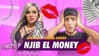 SALEM MR - MANEL AMARA (NJIB EL MONEY) ???????????????? تحميل MP3