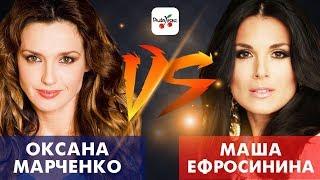 Маша Ефросинина и Оксана Марченко - Кто выиграет батл? | Звездные войны на Люкс ФМ