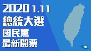 【全程影音】2020總統大選 國民黨開票狀況、韓國瑜開票之夜 │ 2020.1.11