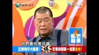 全民大悶鍋 - 黎智英(上)  林志玲 嚴淑明 利菁 余天 周杰倫