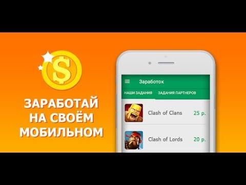 Легкие деньги: Заработок Денег на Андройд (Android)