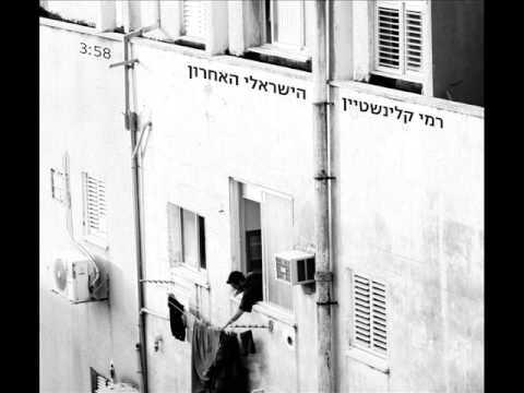 הישראלי האחרון