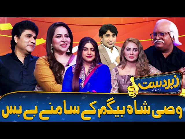 EID SPECIAL - Zabardast with Wasi Shah   Episode - 29   21 July 2021