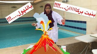 #علمني كيف ابني بركان.!!!