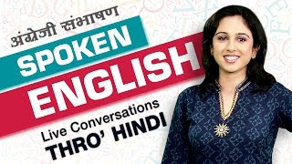 Spoken English Learning Videos in Hindi
