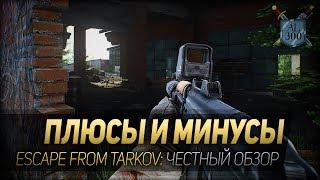 Escape from Tarkov - плюсы и минусы