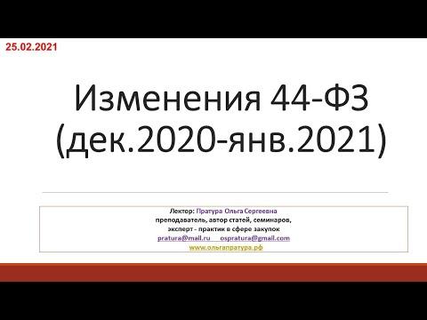 Мероприятие от 25.02.2021 - изменения