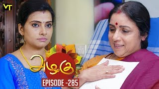 Azhagu - Tamil Serial | அழகு | Episode 285 | Sun TV Serials | 25 Oct 2018 | Revathy | Vision Time