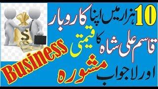 Start Your Own Business(apna Karobar Karo) With Low Investment Urdu |10 Hazar