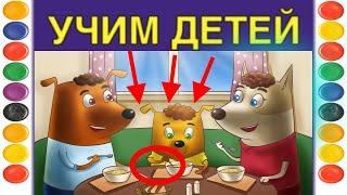 Премьера! Учим детей хорошим манерам | Поучительный мультфильм для детей | Мультики для Детей