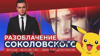 Соколовский, хватит врать / #ВЕРНИДЕНЬГИ
