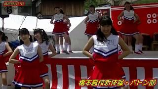 橋本高校新体操・バトン部 (2016.5.8 紀州九度山真田まつり)