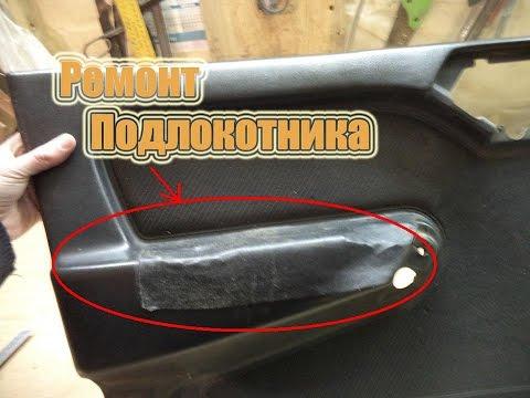 Ремонт подлокотника дверных карт)