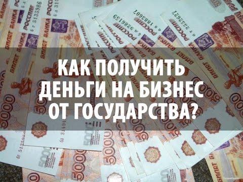 Бесплатные ДЕНЬГИ на БИЗНЕС от ГОСУДАРСТВА!